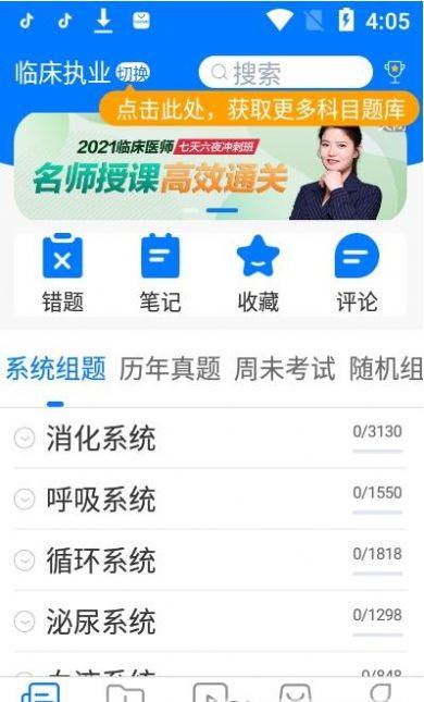 东帆题库App最新版软件图2:
