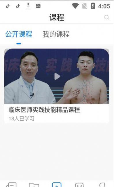 东帆题库App最新版软件图3: