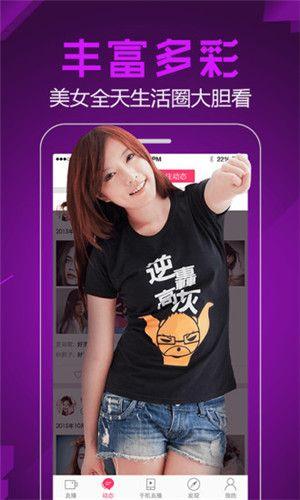 海南交友平台app软件图片1
