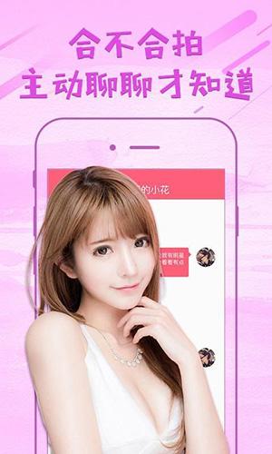 海南交友平台app软件图3:
