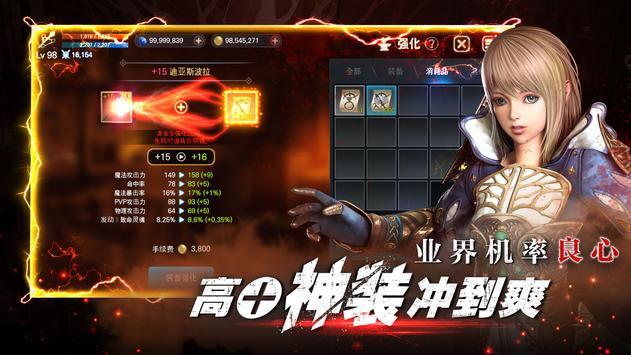 灵境杀戮RED最新版手游下载图3: