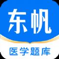 东帆题库App最新版软件 v1.1