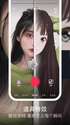 抖音618好物节好物一分购app下载图3: