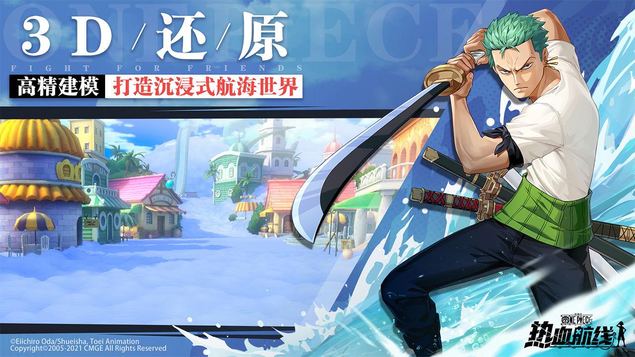 航海王热血航线冰河时代更新游戏下载图1: