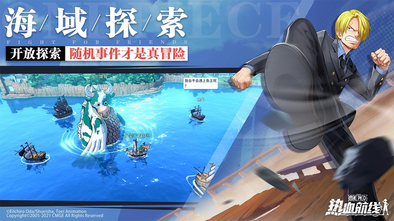 航海王热血航线冰河时代更新游戏下载图2: