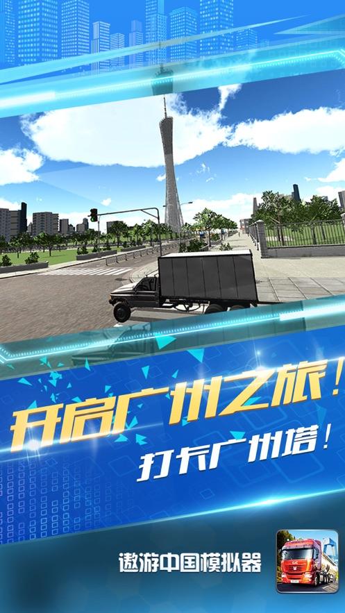 遨游中国模拟器奔驰手游下载图片1