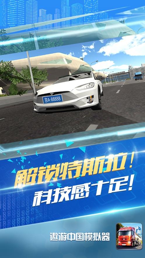 遨游中国模拟器奔驰手游下载图2: