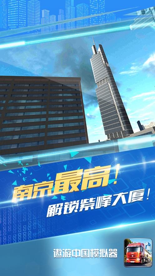 遨游中国模拟器奔驰手游下载图3: