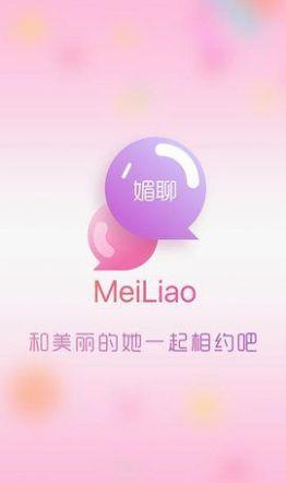 媚聊app ios版官方下载图2: