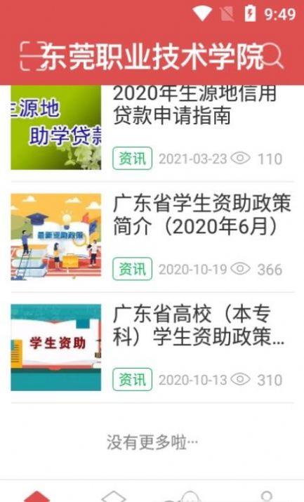 东职学工app软件登录图3: