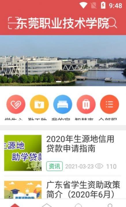 东职学工app软件登录图片1
