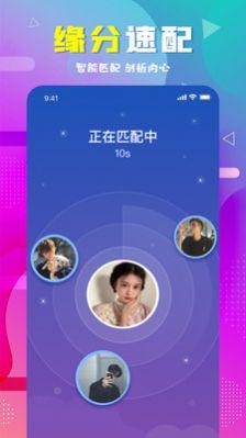 星星语音app软件官方版图3: