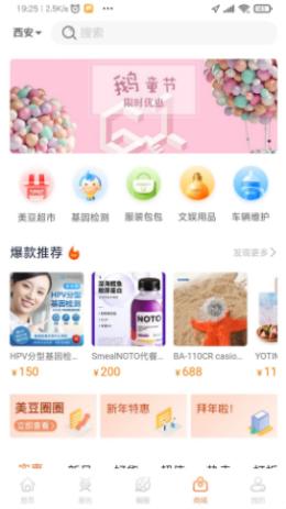 美豆圈圈app官方最新版下载图2: