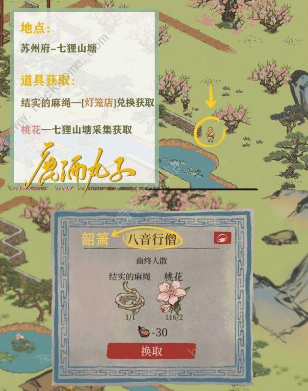 江南百景图锦瑟公主桃花最深处在哪  锦瑟公主桃花最深处位置分享[多图]图片2
