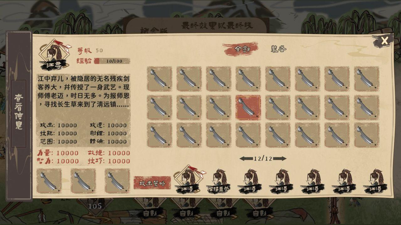 孤镇风云录游戏安卓最新版图1: