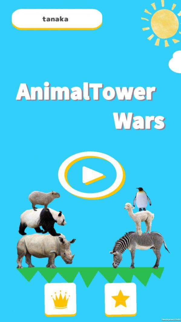 动物叠叠乐游戏安卓版图3: