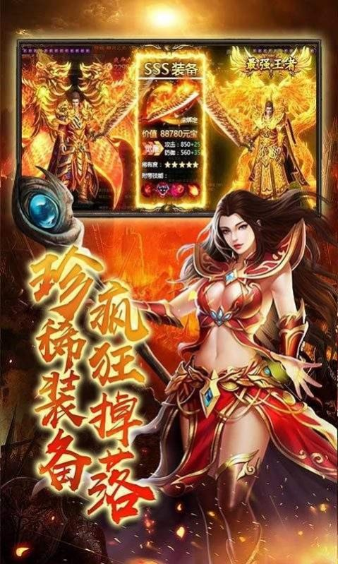 玛法传奇英雄手游最新安卓版图3: