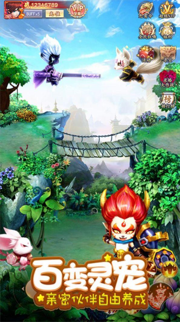 剑侠奇谭三界奇遇手游官方最新版图片1