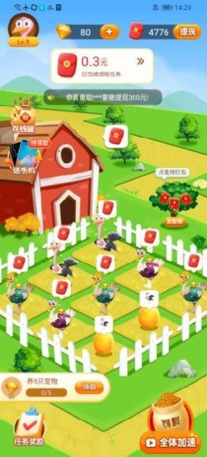 致富鸵鸟游戏安卓最新下载图1:
