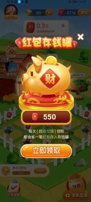 致富鸵鸟游戏安卓最新下载图3: