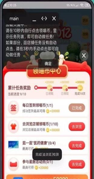 618星秀猫助手app软件图1: