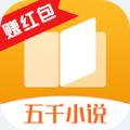 五千小说app赚钱官方下载安装 v4.3.0
