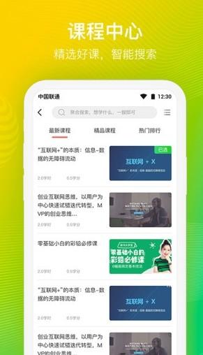 中检网院教育培训网络学院官方app图1: