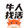 牛人找活app最新版下载 v1.1.0