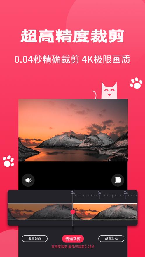 毛毛剪辑app手机版软件图1: