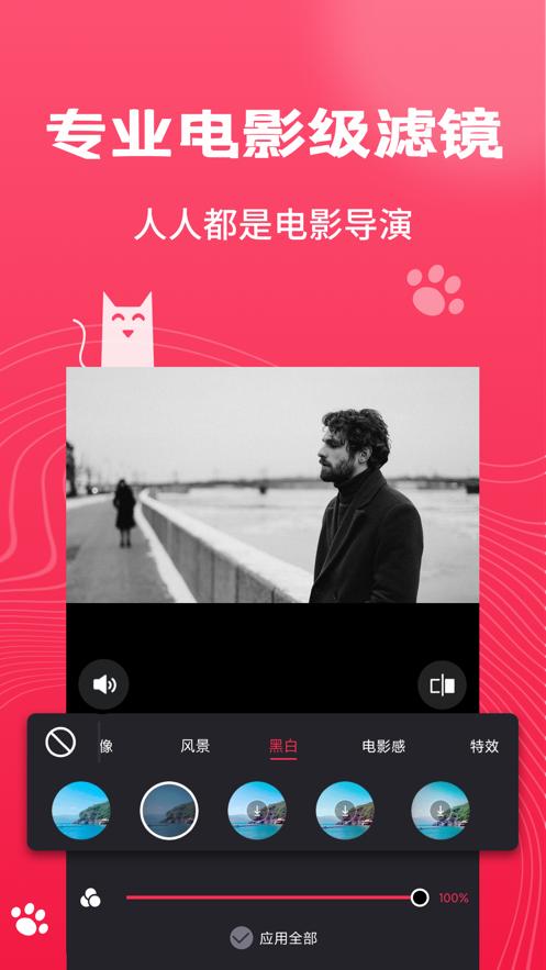 毛毛剪辑app手机版软件图3: