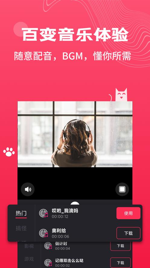 毛毛剪辑app手机版软件图片1
