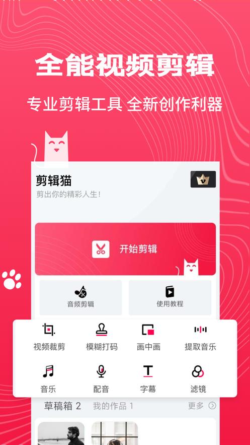 毛毛剪辑app手机版软件图片2