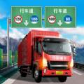 遨游城市遨游中国卡车模拟器游戏中文手机版 v1.1
