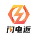 闪电返app软件下载 v0.0.10