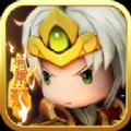 三国乱斗王者游戏官方正式版 v1.0.0