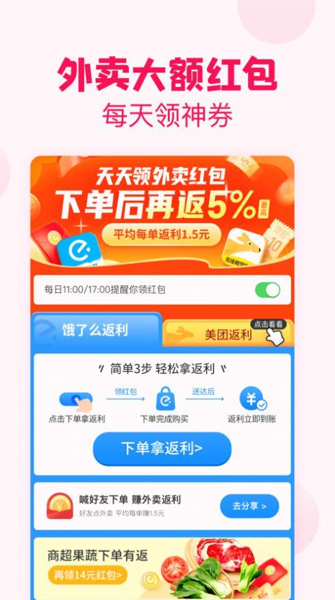 诚心严选app官方版图1: