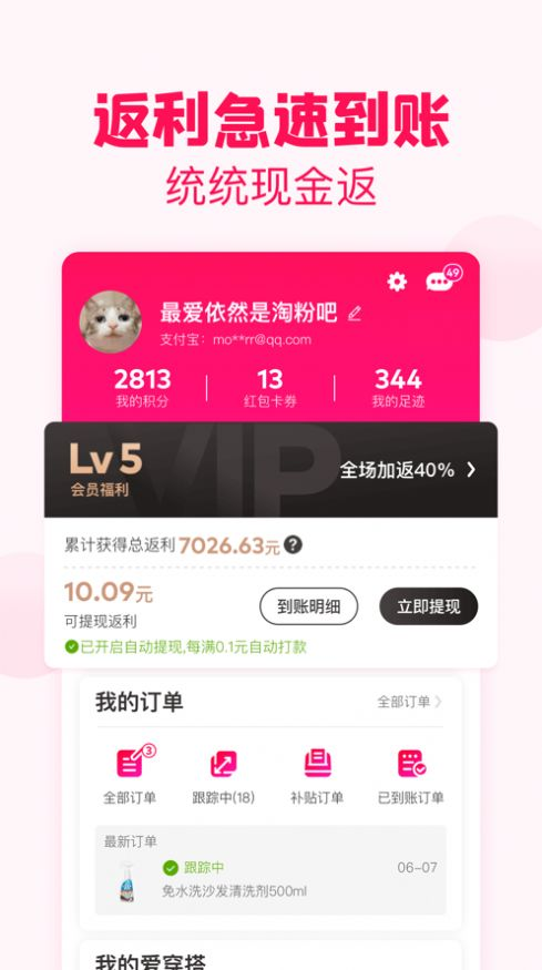 诚心严选app官方版图片2