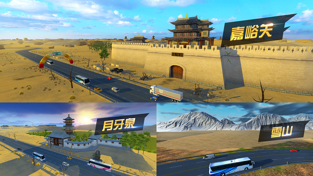 遨游城市遨游中国卡车模拟器新手入门攻略  全地图怎么解锁[多图]