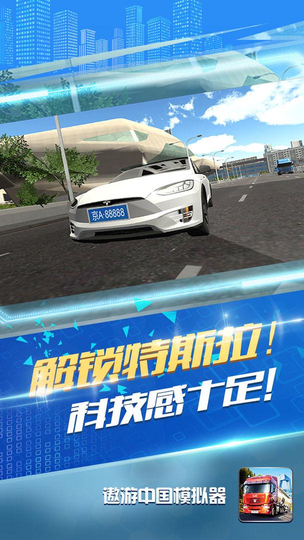 遨游城市遨游中国卡车模拟器攻略大全  新手入门不走弯路[多图]