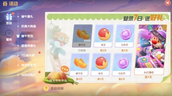 摩尔庄园手游粽子食谱大全 白米粽/红豆粽/玲珑冰皮粽制作材料总汇[多图]
