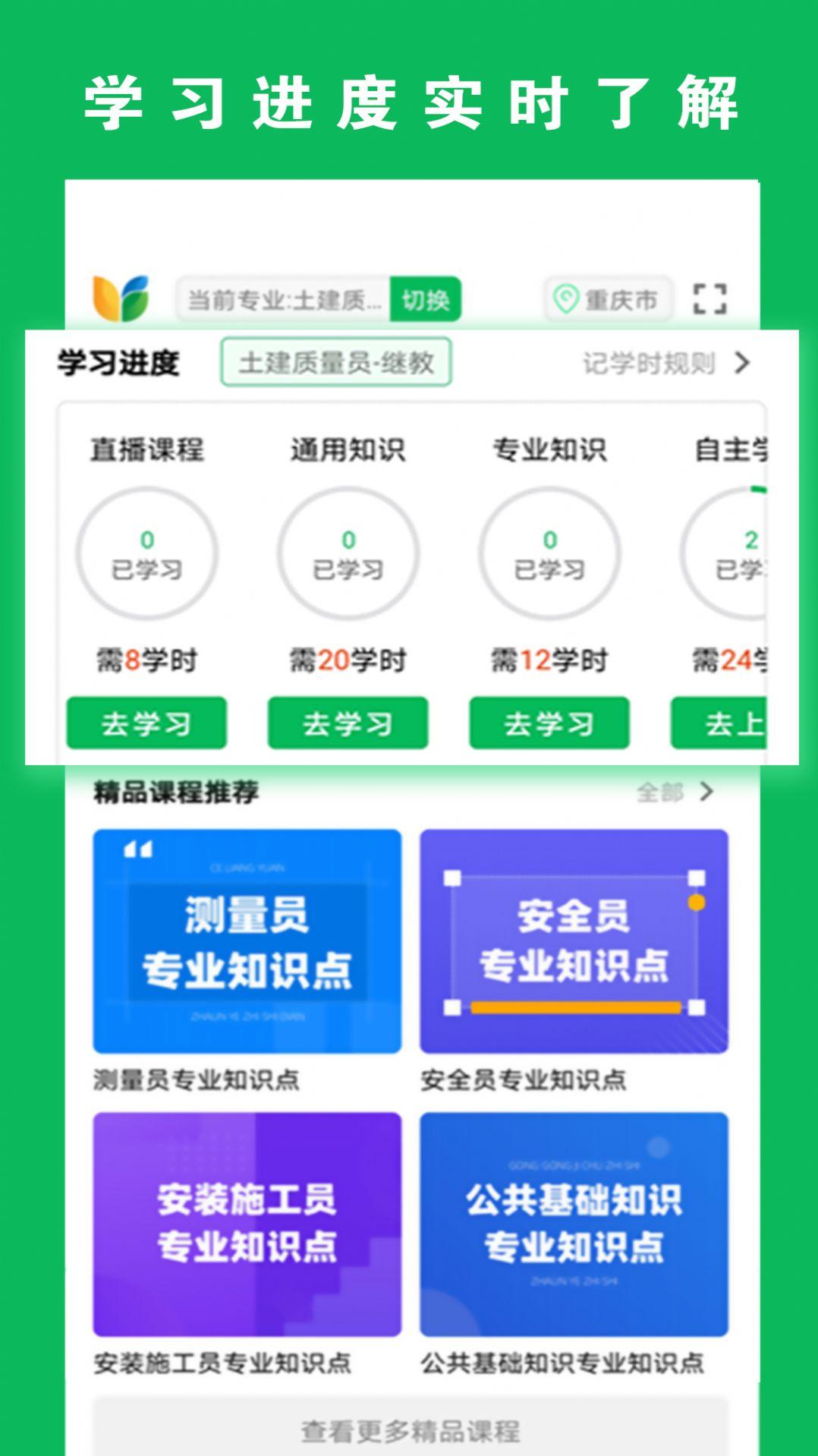 三只鸟云课堂App最新版下载图1: