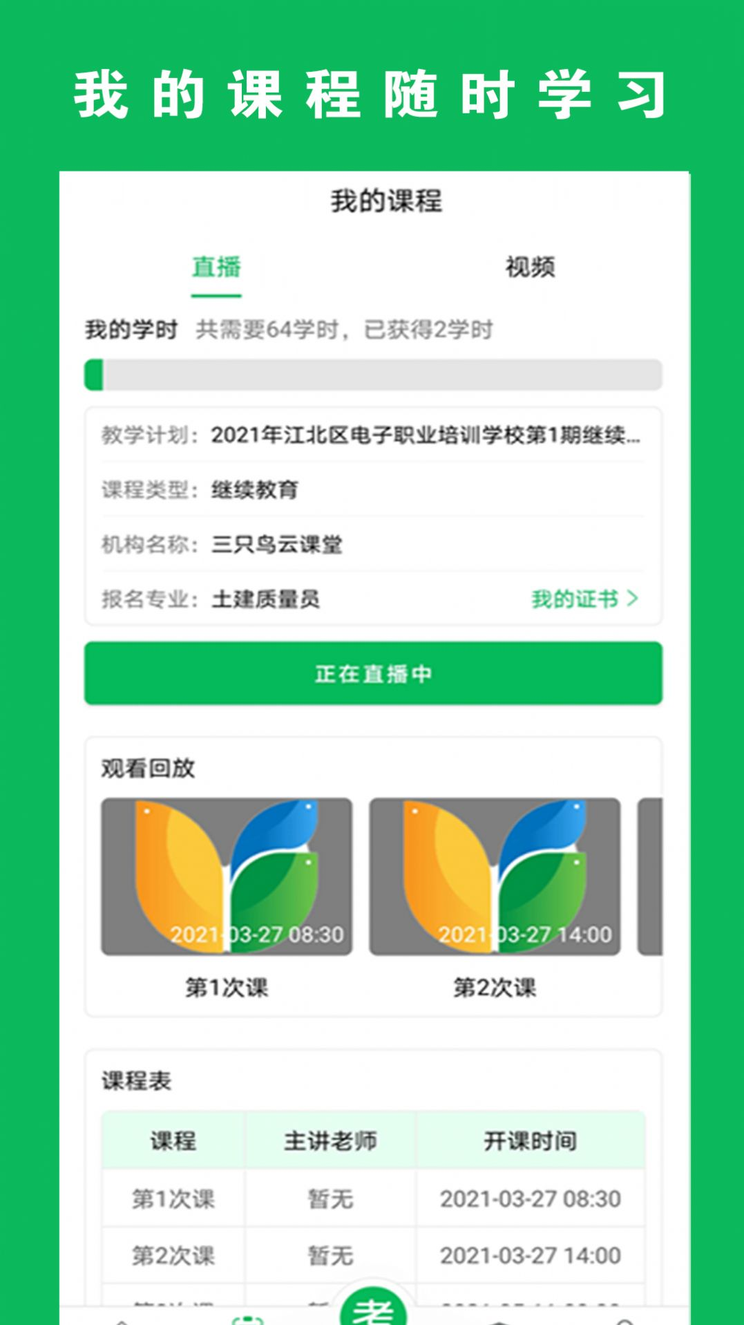 三只鸟云课堂App最新版下载图3: