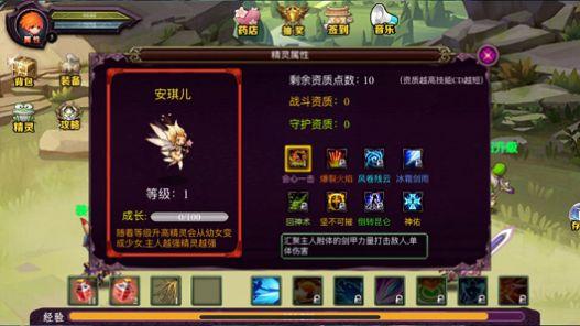 仙路旅程游戏官方最新版图1: