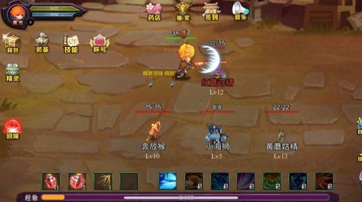 仙路旅程游戏官方最新版图2: