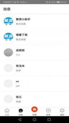 白瓢招聘APP手机版下载图2: