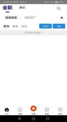白瓢招聘APP手机版下载图1: