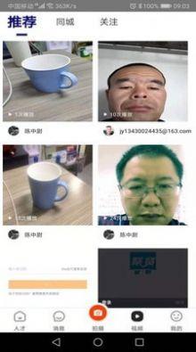 白瓢招聘APP手机版下载图3: