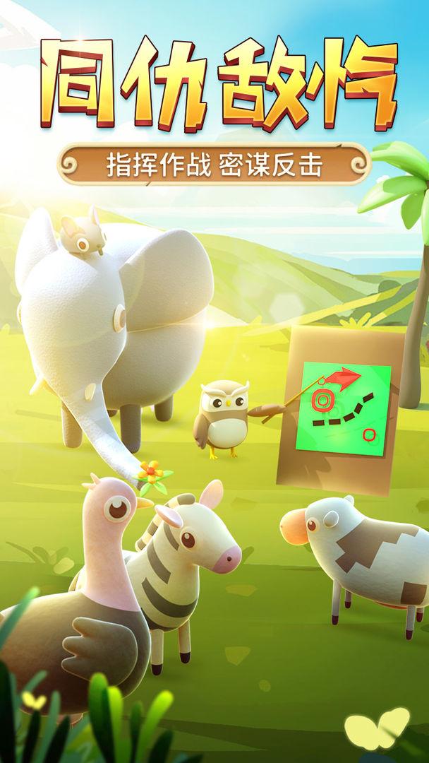 猎人来了我怕怕游戏官方安卓版图1: