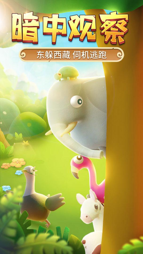 猎人来了我怕怕游戏官方安卓版图3: