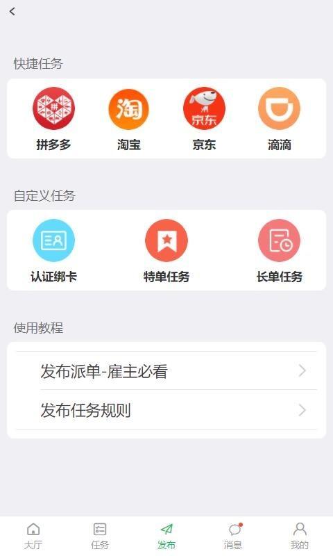 趣帮生活app官方下载图3: